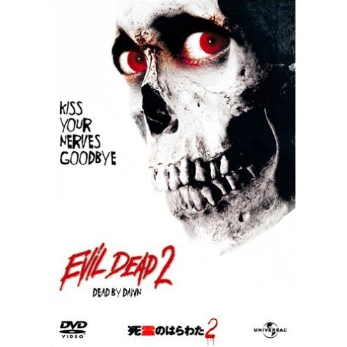 Evil Dead 2 - Dead By Dawn [Limited Edition]