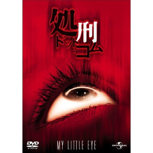 My Little Eye [Limited Edition]