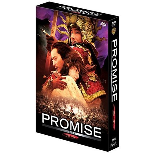 Promise Premium Box [Limited Edition]