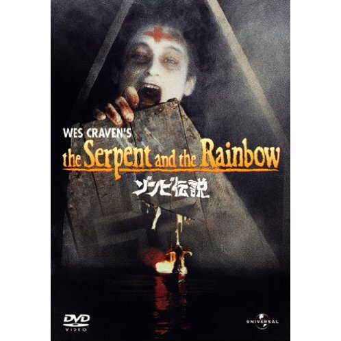 The Serpent And The Rainbow [Limited Edition]