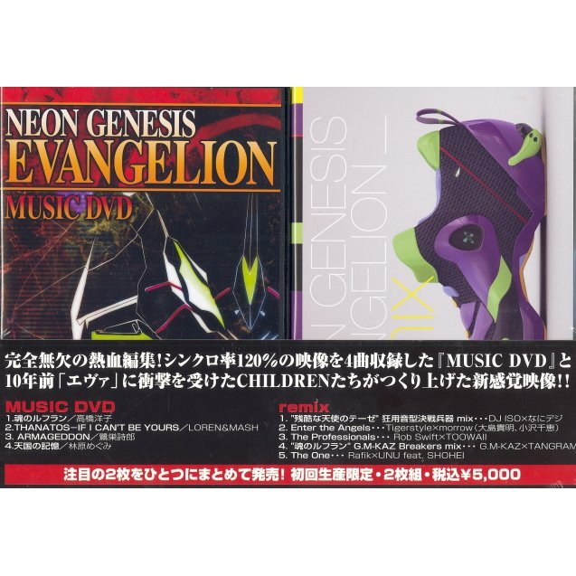 Neon Genesis Evangelion Music & Remix DVD Twin Pack [Limited Edition]