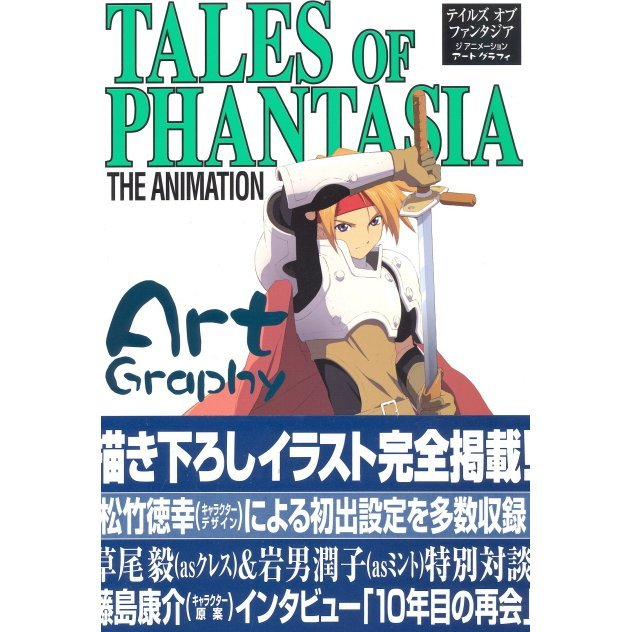 Tales of Phantasia The Animation Art Graphy