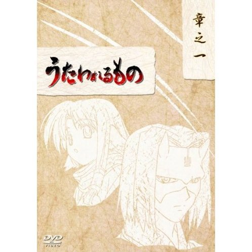 Utawarerumono DVD-BOX 1 [The Birth of Tuskuru]