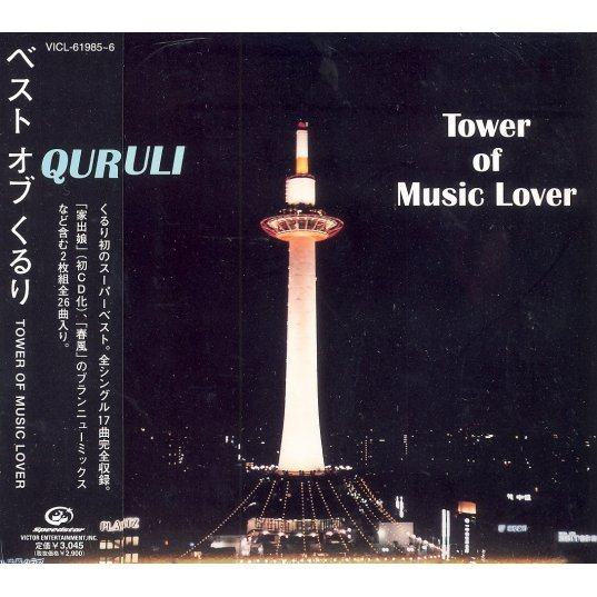 Best of Quruli / Tower of Music Lover