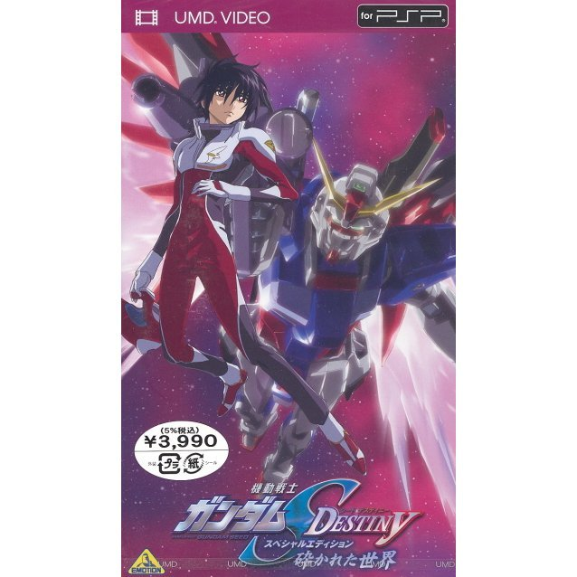 Mobile Suit Gundam Seed Destiny Special Edition - The Broken World