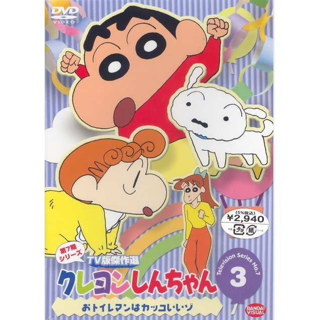 Crayon Shin Chan The TV Series - The 7th Season 3