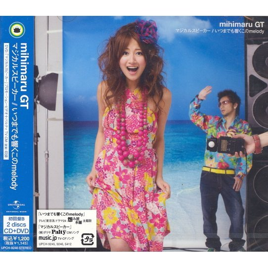 Itsumademo Hibiku Kono Melody / Magical Speaker [CD+DVD Limited Edition / Type B]