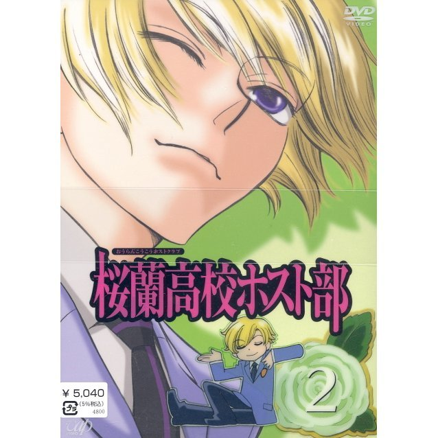 Ouran Koko Host Club Vol.2
