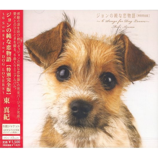 John no Jun na Koi Monogatari Tokubetsu Kanzenban - 6 Songs for Dog Lovers