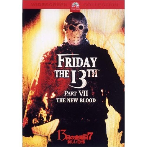 Friday The 13th Part VII: The New Blood [Limited Pressing]