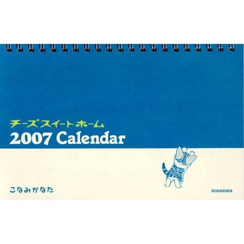 Calendar 2007: Cheese Sweet Home (Desk Type)