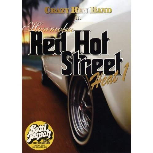 Crazy Ken Band in Honmoku Red Hot Street Heat 1