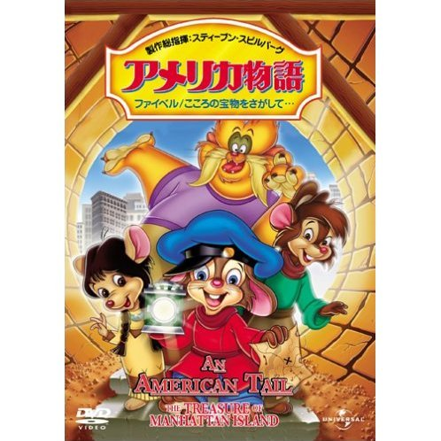 An American Tail 3: The Treasure of Manhattan Island [Limited Edition]