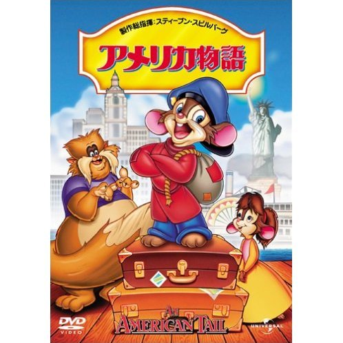 An American Tail [Limited Edition]