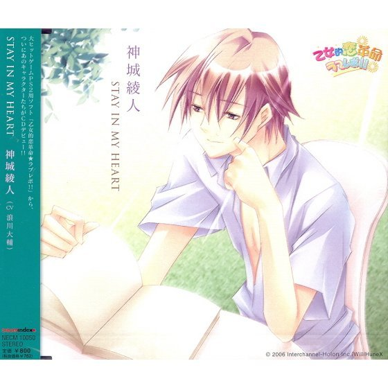 Stay In My Heart (Playstation2 Game Otome Teki Koi Kakumei Love Revo!! Character CD)