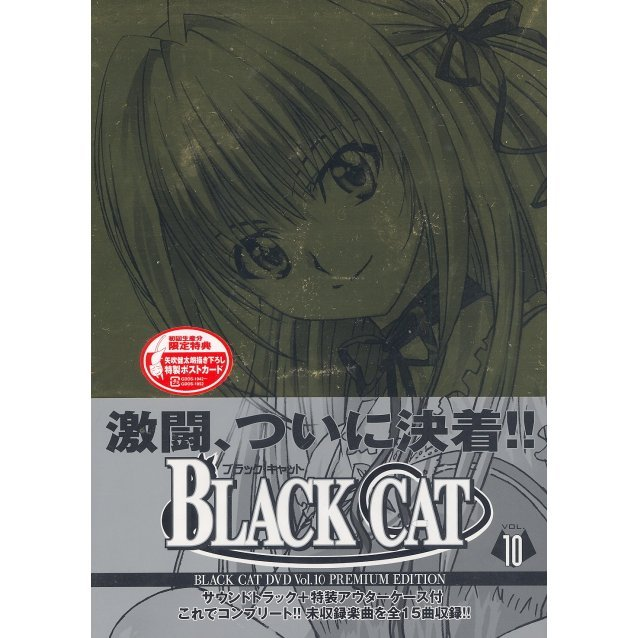 Black Cat Vol.10 Premium Edition [DVD+CD]