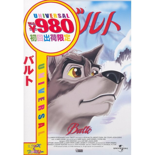 Balto [Limited Edition]