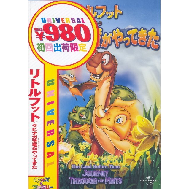 The Land Before Time 4 Journey Through The Mists [Limited Edition]