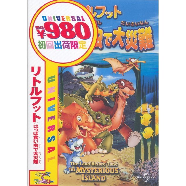 The Land Before Time 5 The Mysterious Island [Limited Edition]