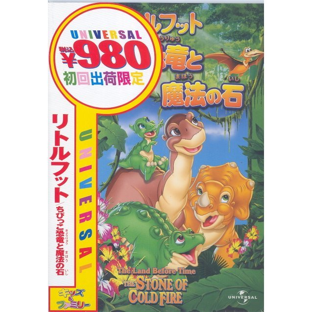 The Land Before Time 7 The Stone Of Cold Ice [Limited Edition]