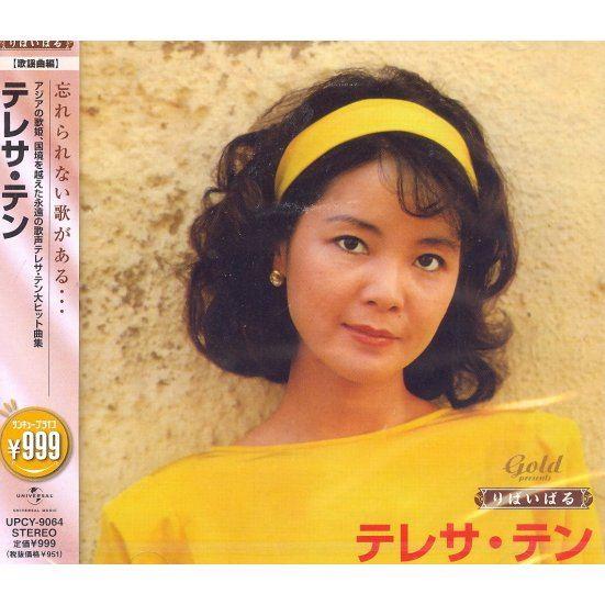 J Pop Revival Kayokyoku Hen Teresa Teng Limited