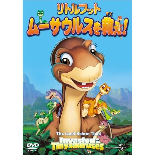The Land Before Time 11 Invasion Of The Tinysauruses [Limited Edition]