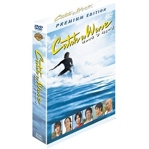 Catch A Wave Premium Box [Limited Edition]