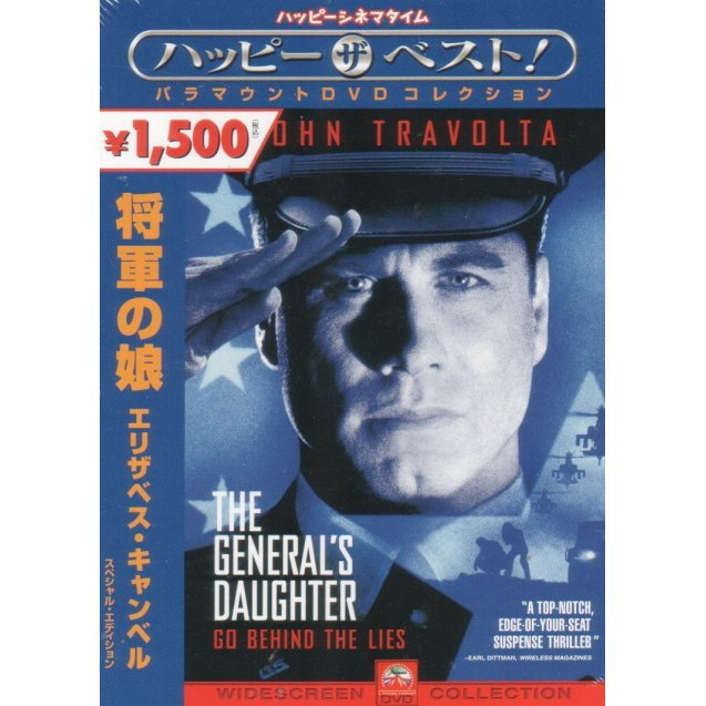 The General's Daughter Special Edition