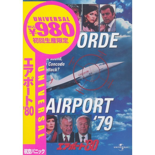 The Concorde: Airport '79 [Limited Edition]