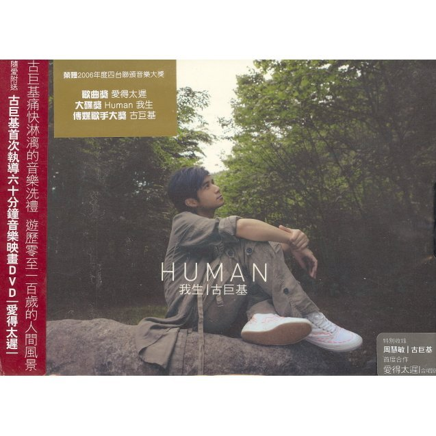 Human [Limited Edition CD+Bonus CD+DVD]