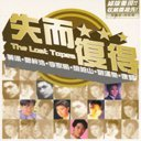 The Lost Tapes Series: Wong Yi, Cheng Tsz Ho, Lee Ka Ming, Wu Yeuh Shan, Lau Hon Lok, Hong Yin