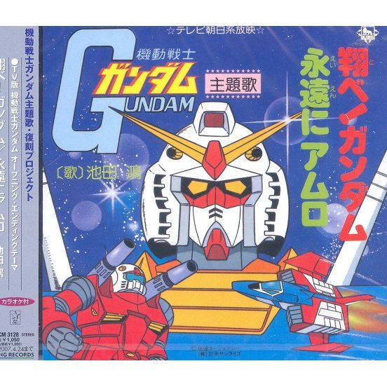Tobe! Gundam (Anime Mobile Suit Gundam Theme Song)