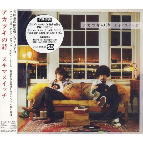 Akatsuki no Uta [CD+DVD Limited Edition]