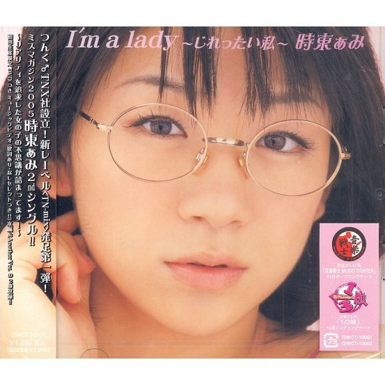 I`m A Lady - Jirettai Watashi [CD + DVD Limited Edition]