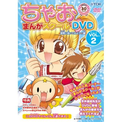Chao Manga School Vol.2