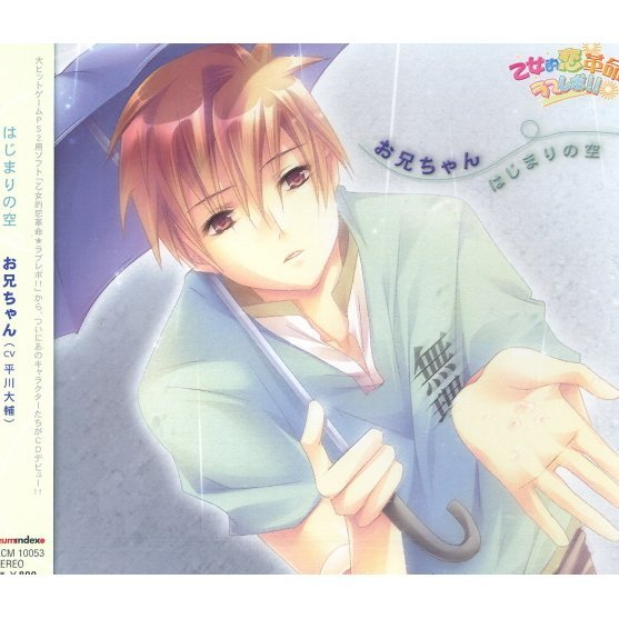 Hajimari no Sora (Playstation2 Game Otome Teki Koi Kakumei Love Revo!! Character CD)