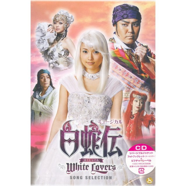Musical Hakujaden - White Lovers Song Selection