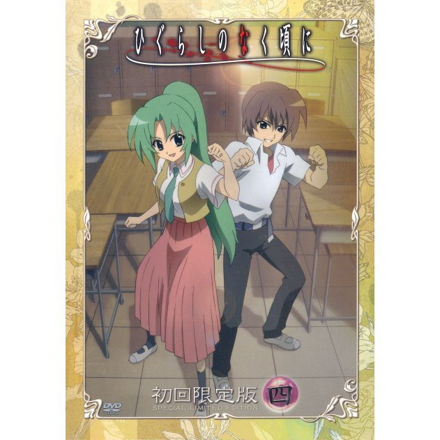 Higurashi no Naku Koro ni Vol.4 [DVD+CD Limited Edition]