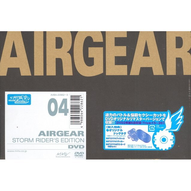 Air Gear DVD - Storm Rider's Edition 04 [Limited Edition]