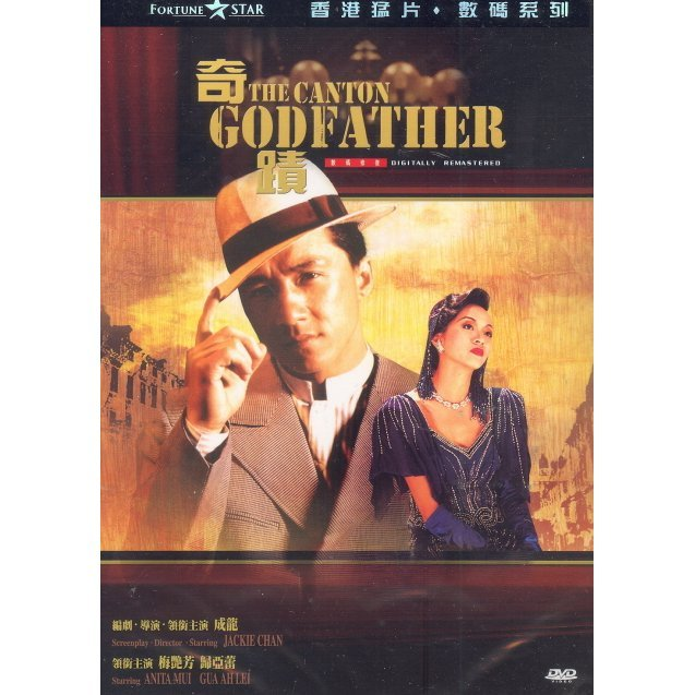 The Canton God Father [Digitally Remastered]