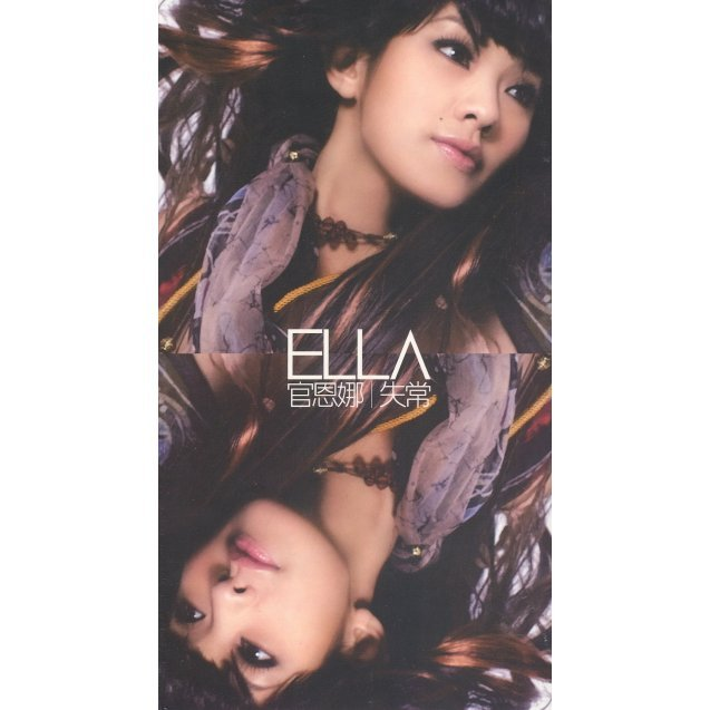 Ella Kwun 2006 New Album [CD+VCD]