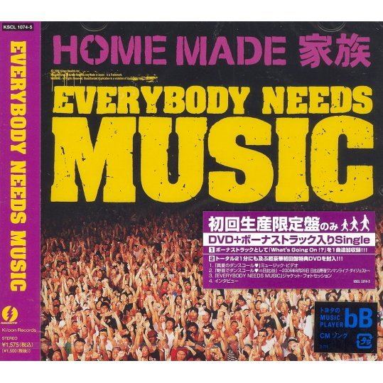 Everybody Needs Music [CD+DVD Limited Edition]