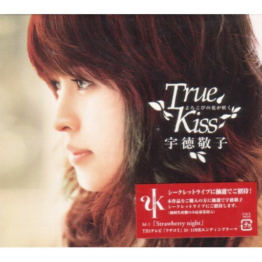 Yorokobi No Hana Ga Saku-True Kiss