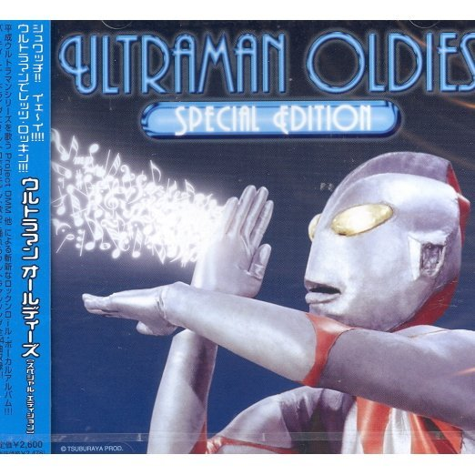 Ultraman Oldies Special Edition