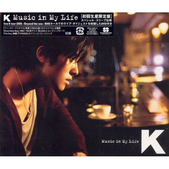 Music In My Life [CD+DVD Limited Edition]
