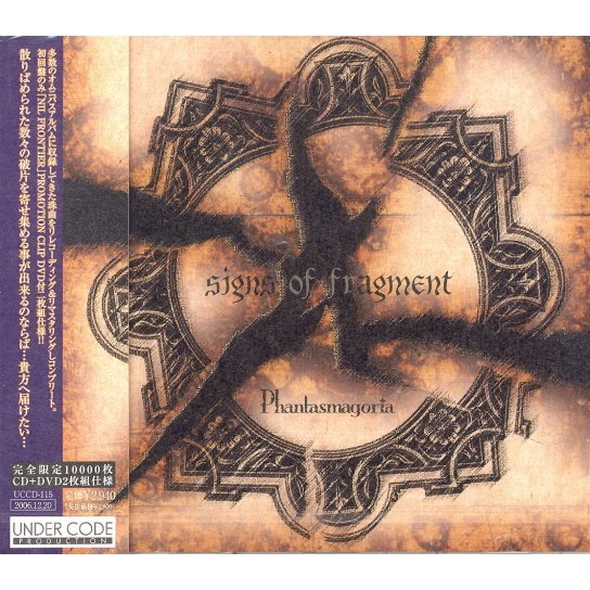 Signs of Fragment [CD+DVD Limited Edition]