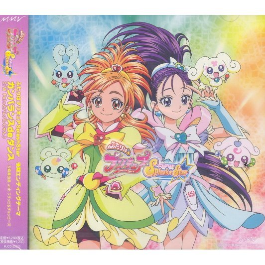 Ganbalance de Dance (Futari wa Pre Cure Splash Star New Outro Theme)