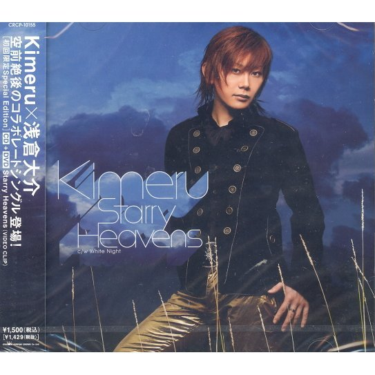 Starry Heavens [CD+DVD Limited Edition]