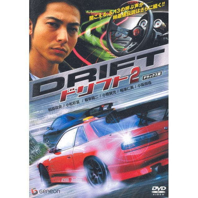drift japanese movie series