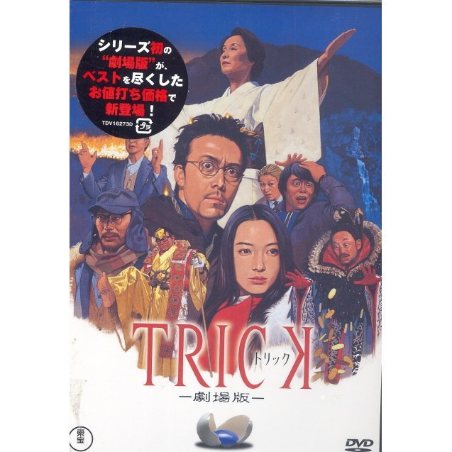 Trick -Theatrical Version-